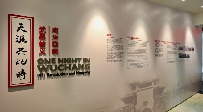 One Night in Wuchang: 1911 Revolution and Nanyang
